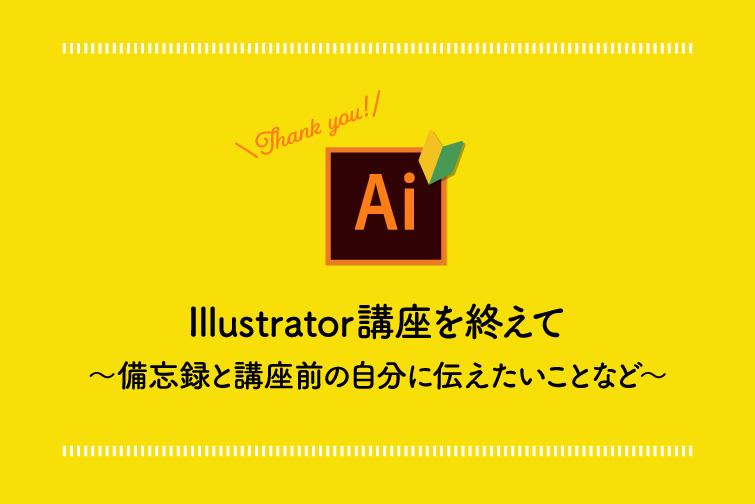 Illustrator講座を終えて〜備忘録と講座前の自分に伝えたいことなど〜